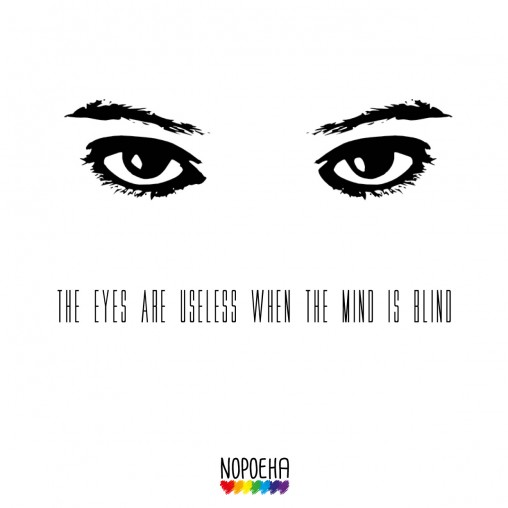 the eyes are useless